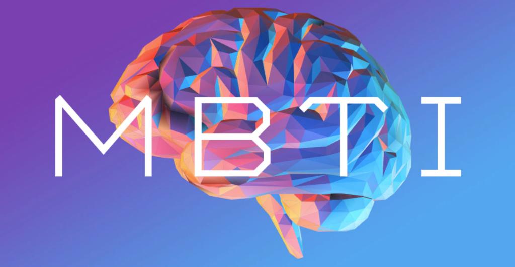 【MBTI】ユングの生んだ性格診断ツール